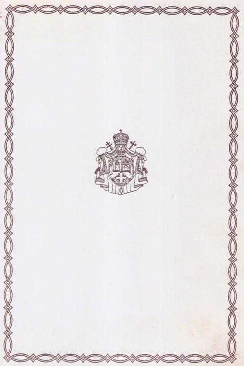 Орден Св Саве 1