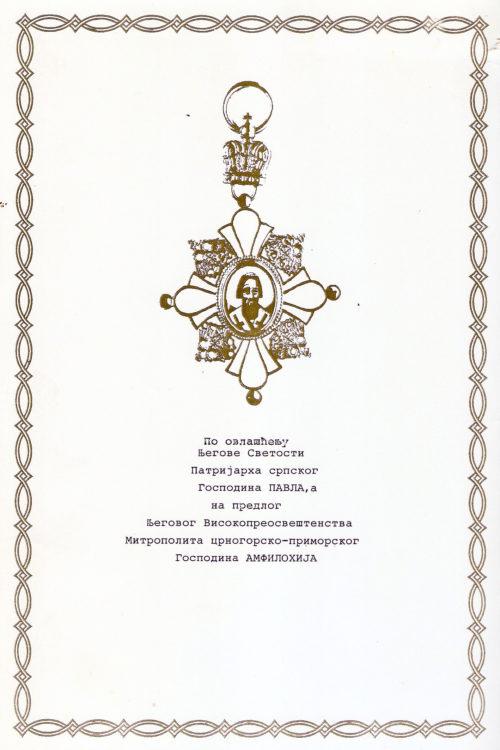 Орден Св Саве 2