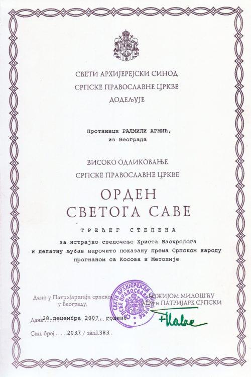Орден Св Саве 3