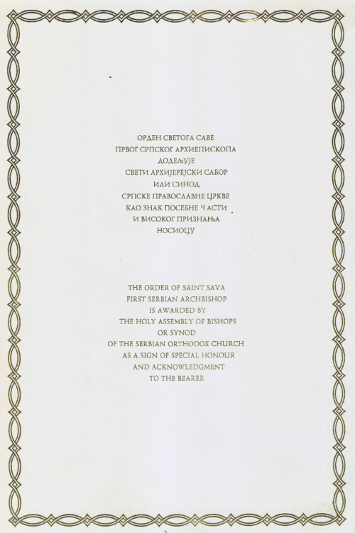 Орден Св Саве 4