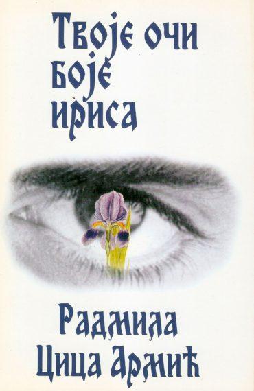 Твоје очи боје ириса